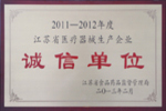 "Jaysun Glove was awarded the ""Honored Manufacturer of Medical Products of Jiangsu Province 2011-2012"""